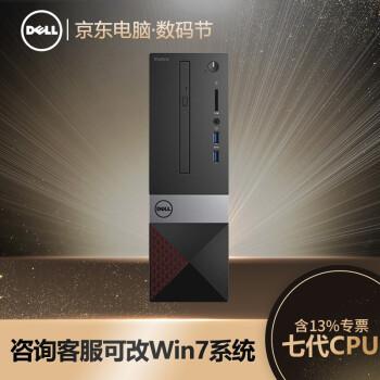 デュル(DELL)の成果Vos 3268ビジネ用デスクパソコンミニ当台財務開票はWin 7システム単体(カスタムwin 7 64ビット専門版)i 5-7400 G 1 T+128 GSSDカスタムに変更できます。