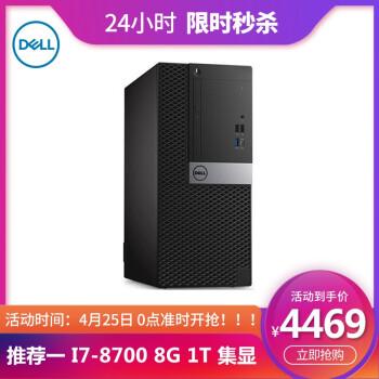 デュル(DELL)OptiPlex 7060 MTビジネ用ディスクリング本台Corei 7ゲムデスク本台ディスプレイデザイナーI 7 16 G 1+128 Gソリッドステ2 Gを含みません。