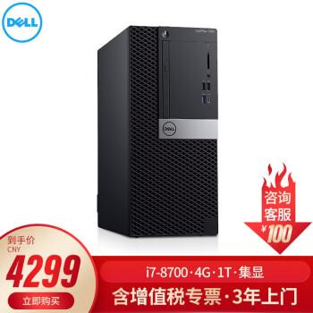デュル(DELL)OptiPlex 7060 MTビジネマシン本台i7ゲムデザインディスクセット7050 MTシングルデスクi 7-8700/16 G/1 T/128 G/2 Gグラフド