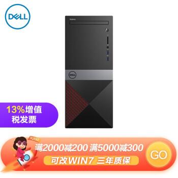 デビル(DELL)は3670ビジネ用デスクコンピュータ本台ゲムデスクスクスクスクスクスクイク机を达成しました。九代/八代CPUはWin 7シングルデスク(ディスプレイを除く)i 5-9400 8 G 128 G固体+1 Tセットを変更できます。