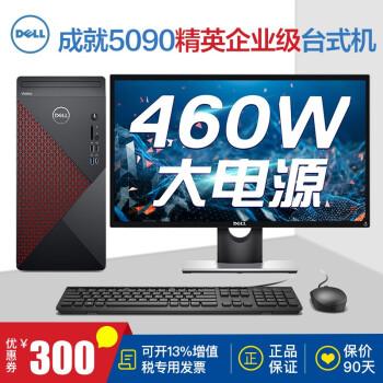 デュル(DELL)高性能商用オフィスディックデザイナー3 Dモデルレンダリング5090単台+23.8インチディスプレイ(GT 730-2 Gビデオカードi 5-9400 16 G+TGS 256カスタム