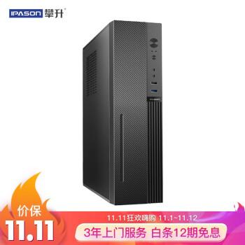 登り商叡2代理公商用デスクパソコン本台(AMD鋭龍5-3400 GE 16 G 480 GSSDビジネスキーマウス3年訪問)