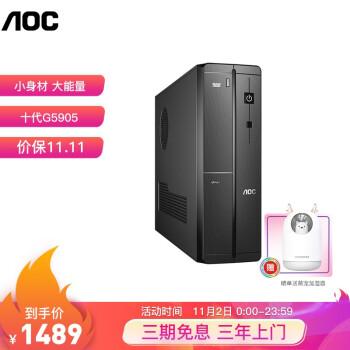 AOC栄光910ミニビジネ用ディップテーブル(十代賽揚G 5905 8 G 256 G SSD 3年訪問ビジネスキーマウス)
