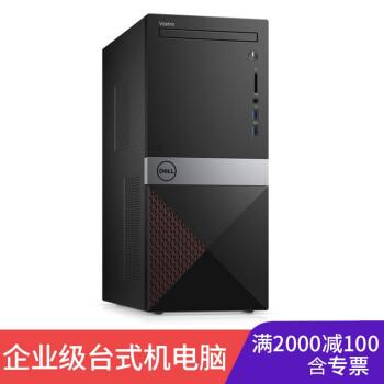 デュル(DELL)八代プロセッサディップパソロンの全セットは3670台のミニデビューマシンi 3/i 5/i 7ブランドのデスティップセットのオーダーメイド単冊台i 5-8400 G 1+256 G固体セットです。