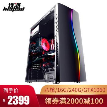 ディレクト8 G Gグラフティ/i 7リットル8コアディックコンピュータ本台/ダブルハードディスク/GTX 1060/オフィスゲームゲームグループグループグループグループグループグループハードディスク