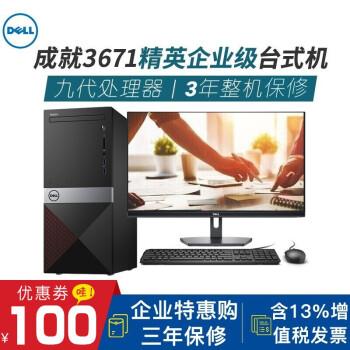 デル(DELL)は3671ビジネ用デスクトープコンピュータ家庭用ゲーム機の全体設計製図バンド27インチディスプレイ/GT 710-2 Gグラフティックス